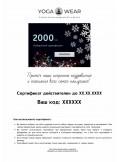 Gift Card 2000 UHA