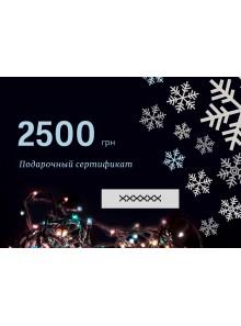 Електронний подарунковий сертифікат на 2500 грн