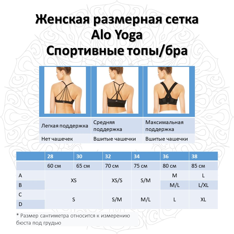 alo_yoga_bra_size_ru