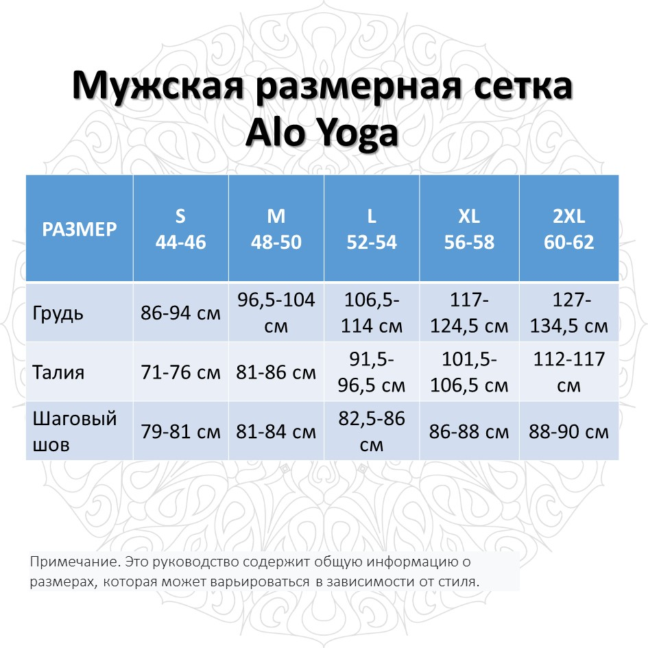 alo_yoga_men_size_ru