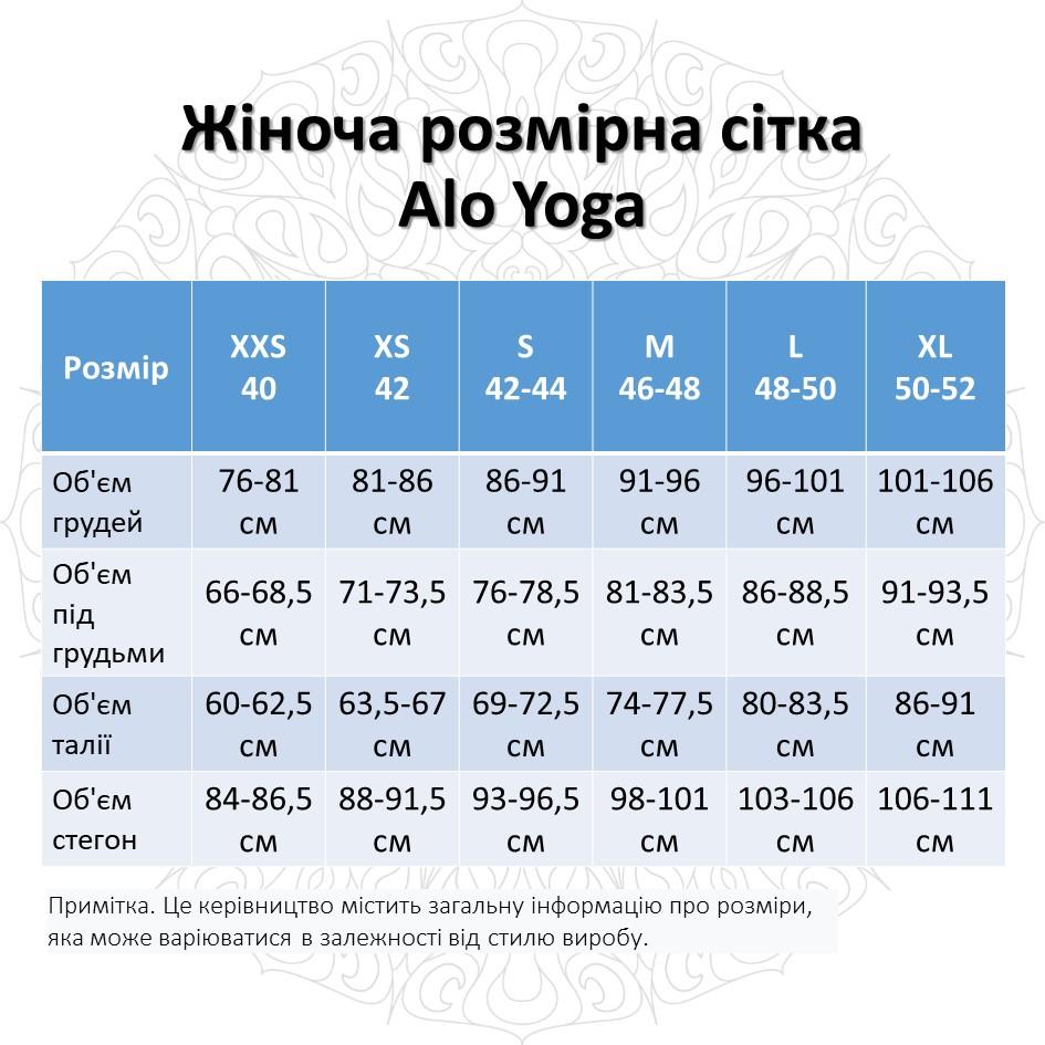 alo_yoga_size_ua