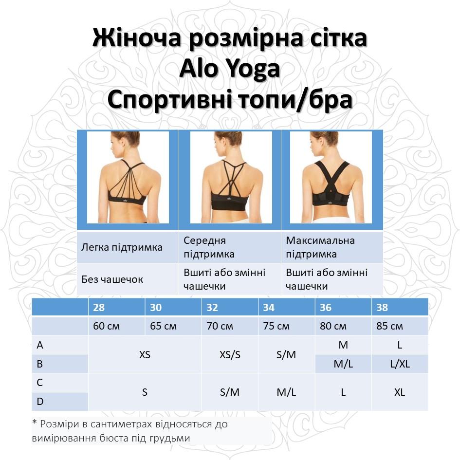 alo_yoga_bra_size_ua