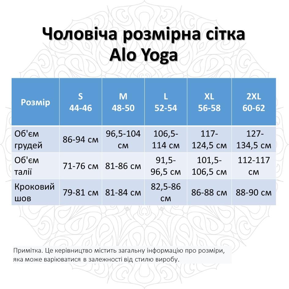 alo_yoga_men_size_ua